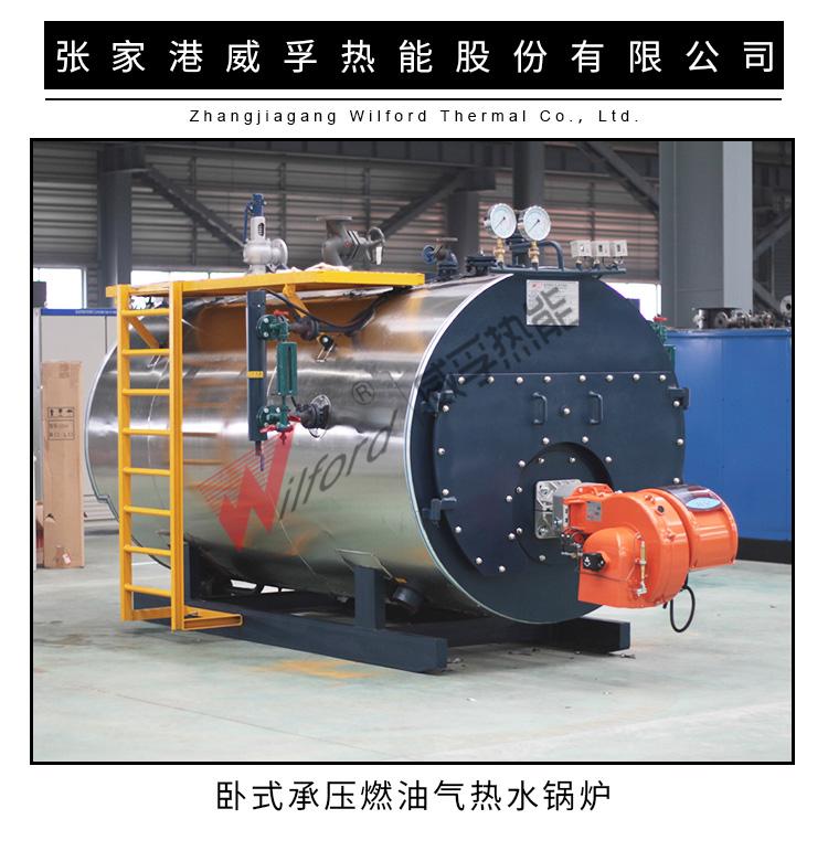 卧式燃油气锅炉.jpg
