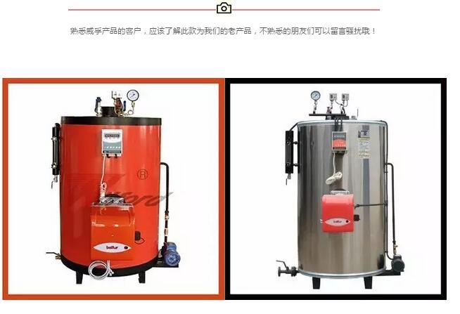 lws燃油气锅炉对比图.jpg