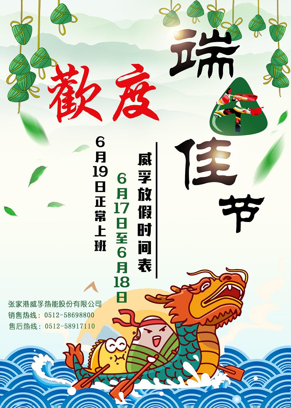 欢度端午中文